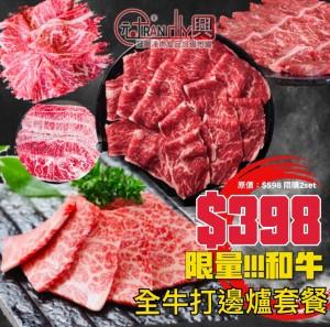 (打邊爐)日本和牛加SRF極黑和牛全牛福袋(1000-1250g)