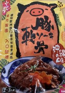日式豚軟骨(加熱即食)