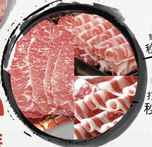 超值打邊爐套餐牛板健-豚肉片-羊肉眼(共約670-700g)