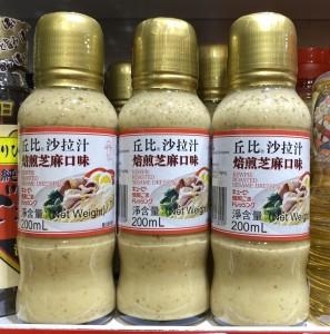 丘比沙拉汁(200ml)