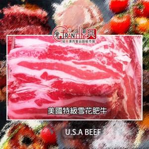 美國特級雪花肥牛(454g)