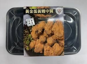 黃金蛋黃雞中亦(400g)