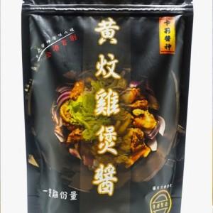 黃燜雞煲醬
