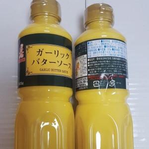 日本 Kenko 蒜香牛油汁