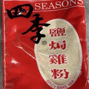 四季鹽焗雞粉