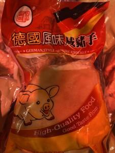 德國風味鹹豬手
