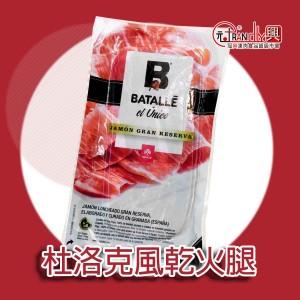 Batalle杜洛克火腿片100g