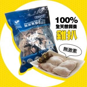 (好好農場)泰國無激素雞扒(1kg)