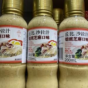 丘比沙拉汁 200ml